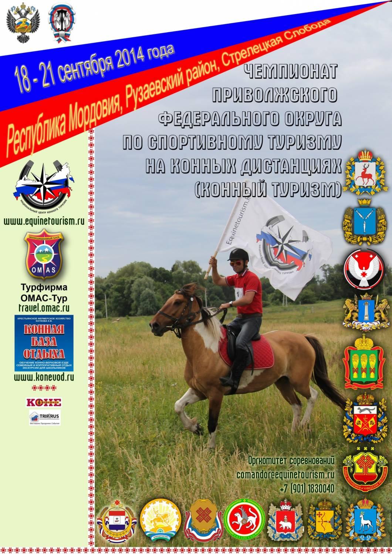 Афиша Чемпионата Приволжского федерального округа России по конному туризму.