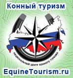 Конный туризм в России - Национальный центр конного туризма